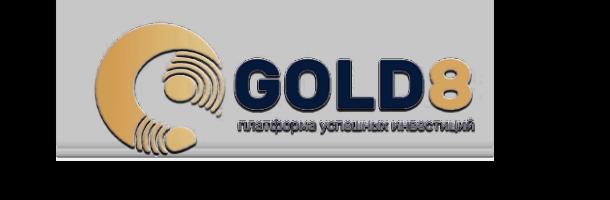 Gold 8: отзыв и обзор (gold8.io)