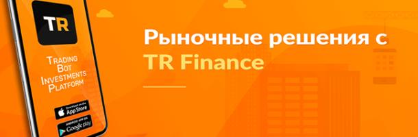 TR Finance: отзывы и обзор