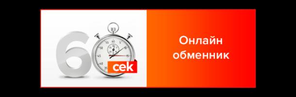 60cek: безопасный обмен крипты