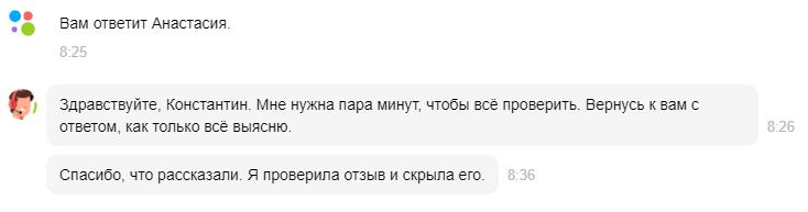 Ответ Авито